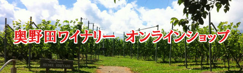 Okunota Winery Online Shop